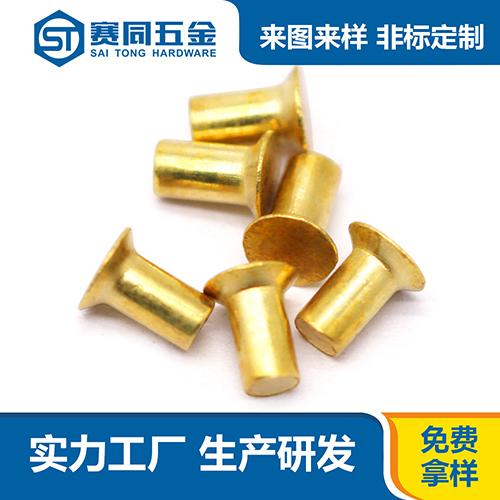 广东黄铜实心铆钉制造商 东莞市赛同五金制品供应