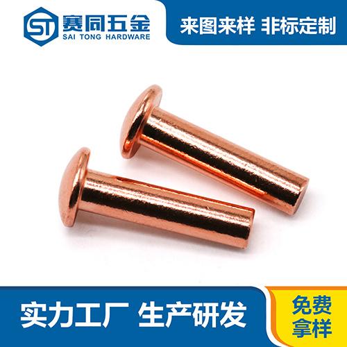 广东平头紫铜铆钉厂家供应 东莞市赛同五金制品供应