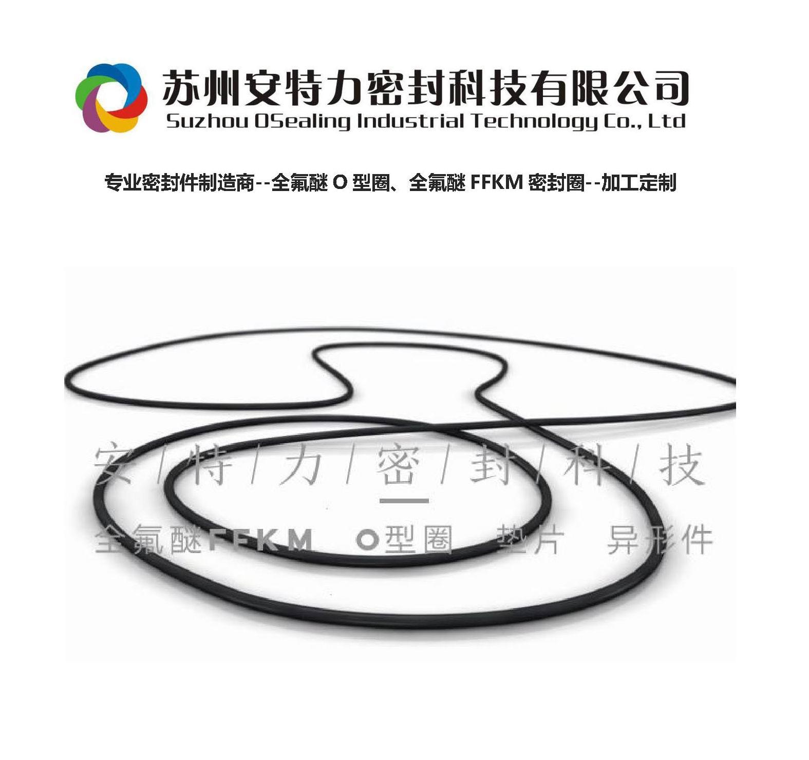 FFKM橡胶-全氟醚,FFKM橡胶-全氟醚