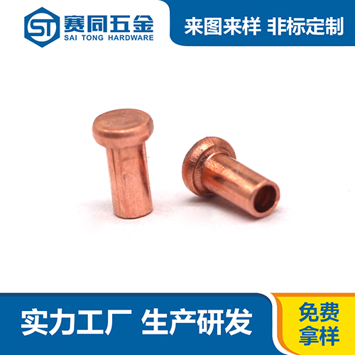 广东平头红铜铆钉批发 东莞市赛同五金制品供应