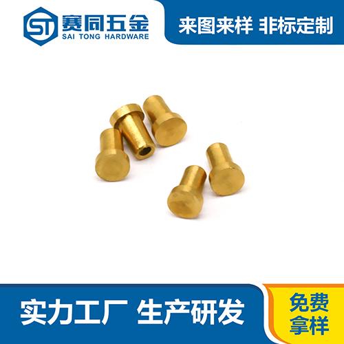 广东黄铜半空心铆钉子厂家 东莞市赛同五金制品供应