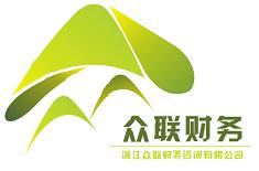 浙江众联财务咨询有限公司