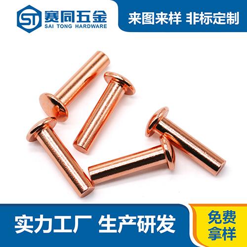 广东优良紫铜铆钉厂家 东莞市赛同五金制品供应