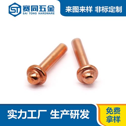 广东平头红铜铆钉实心推荐厂家 东莞市赛同五金制品供应