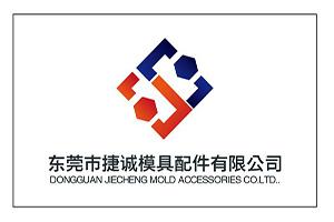 东莞市捷诚模具配件有限公司