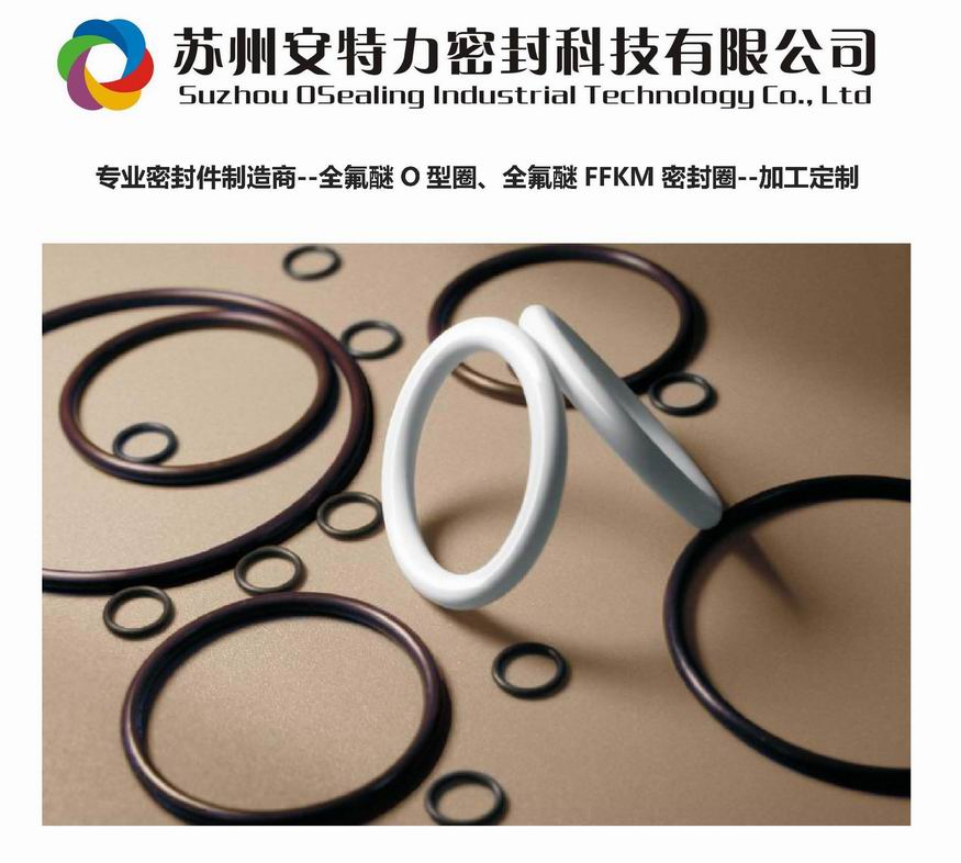 全氟醚 FFKM橡胶O型圈「苏州安特力密封科技供应」
