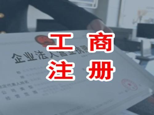 邢台县优质工商注册多少钱,工商注册