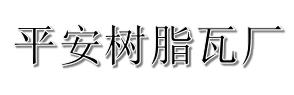 辉南县平安彩瓦厂