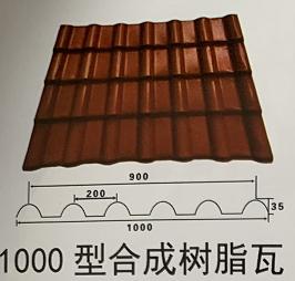 吉林树脂瓦生产公司 辉南县平安彩瓦供应