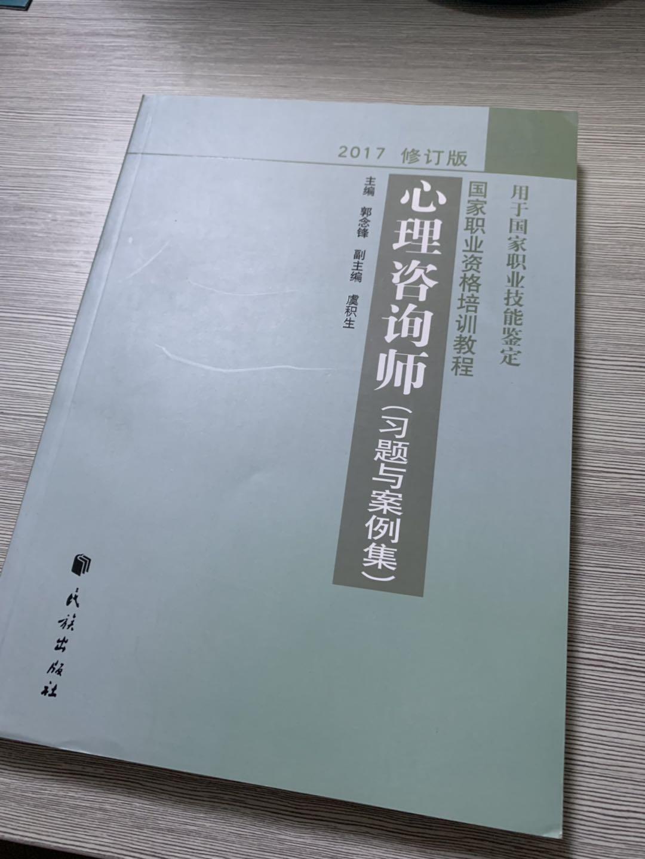 中国报名心理咨询师好考吗 新疆康衡职业培训学校供应