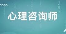 乌鲁木齐报考心理咨询师培训 新疆康衡职业培训学校供应