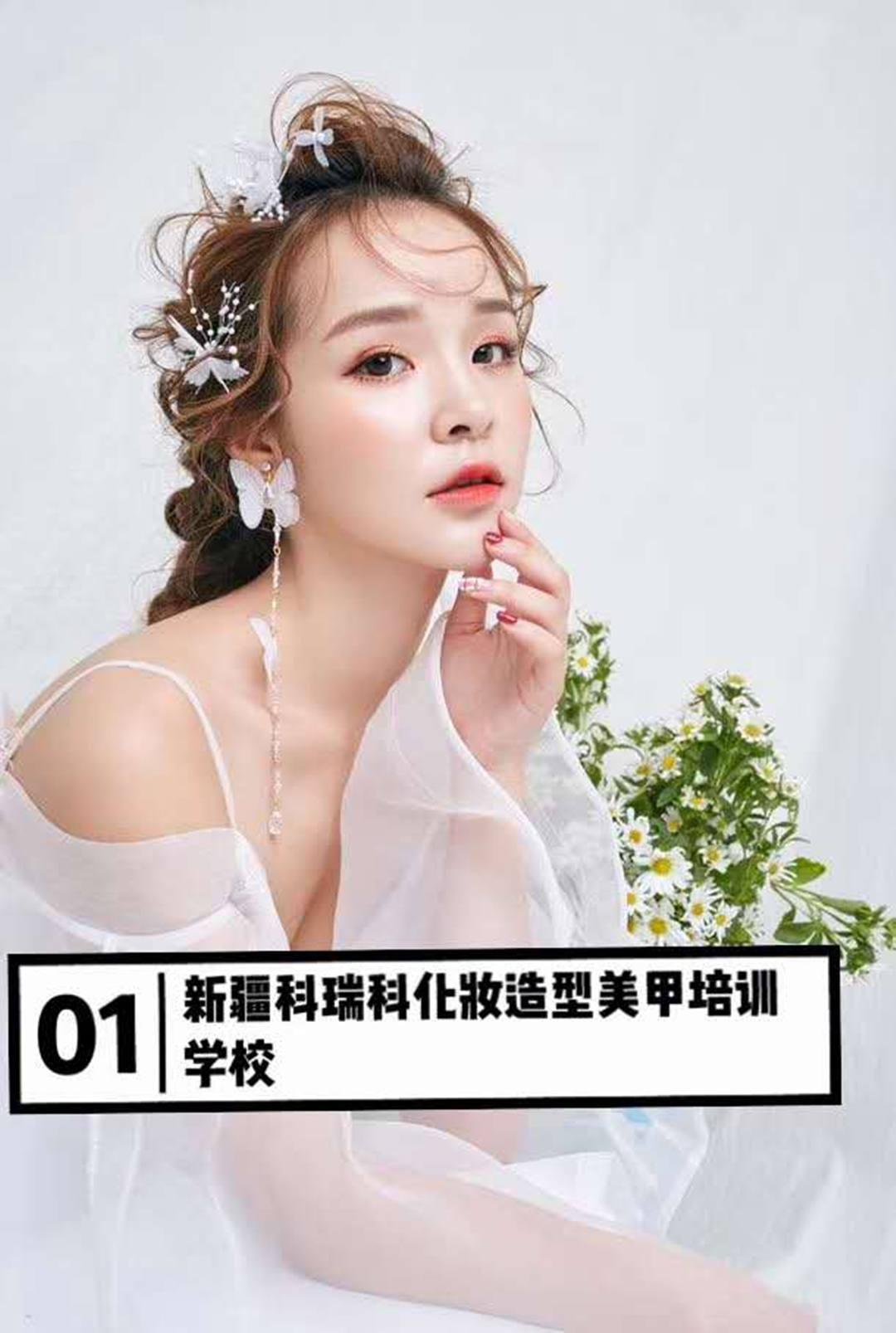 乌鲁木齐新娘化妆培训学习多少钱 客户至上 新疆科瑞科文化传媒亚博百家乐