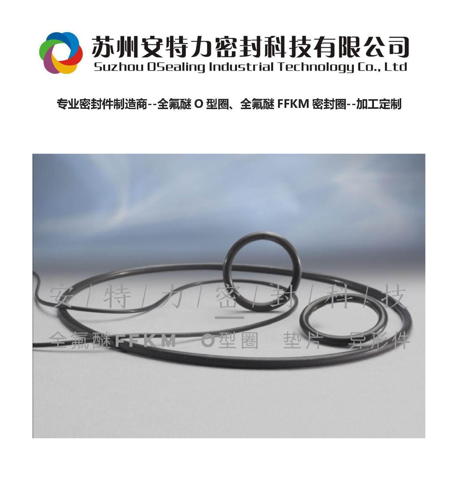 全氟醚+FFKM+Kalrez+全氟密封圈+全氟橡胶「苏州安特力密封科技供应」