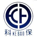 上海科保体育设备有限公司