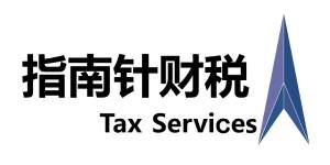 南充中税指南针财税服务有限公司