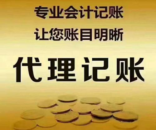龙游知名代理记账价格 值得信赖 众联财务供应