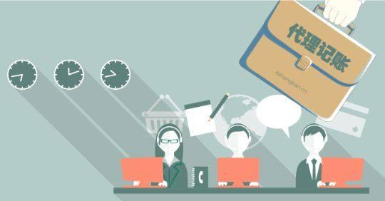 柯城区智能代理记账服务至上 欢迎咨询 众联财务供应