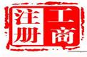 江山正规注册公司咨询客服 值得信赖 众联财务供应