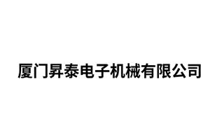 厦门昇泰电子机械有限公司