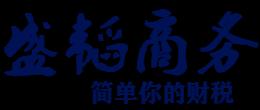 南宁市盛韬商务有限公司