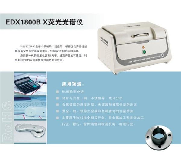 上海ROHS检测仪供应商,ROHS检测仪