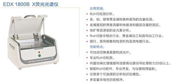 浙江ROHS检测仪哪个公司产品好 江苏天瑞仪器供应