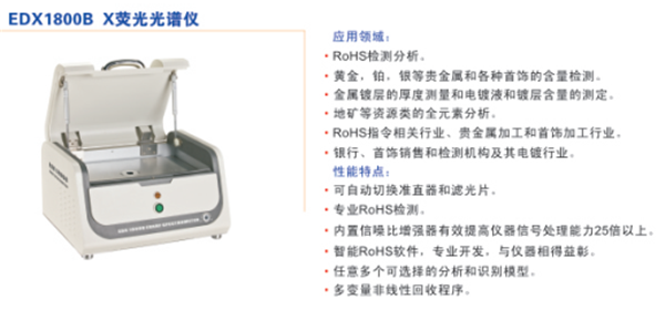 易操作的ROHS检测仪厂家直销 江苏天瑞仪器供应