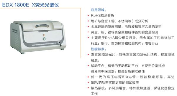 扬州全新的ROHS检测仪 江苏天瑞仪器供应