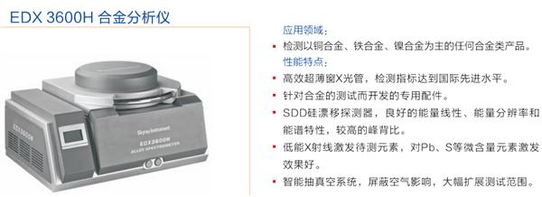 高精度合金分析仪厂家 江苏天瑞仪器供应