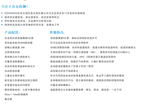 淮安合金分析仪多少钱一台 江苏天瑞仪器供应