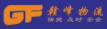 上海赣峰物流有限公司