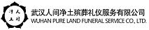 武汉市人间净土殡葬礼仪服务有限公司