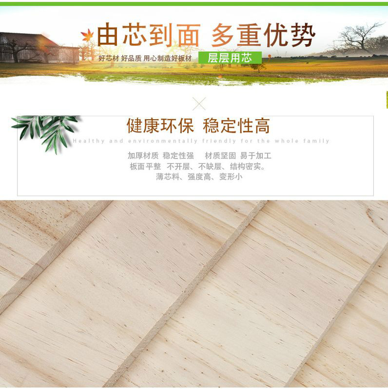 山东厂家供应实木橱柜雕刻板供应商 临沂市兰山区百信木业板材供应