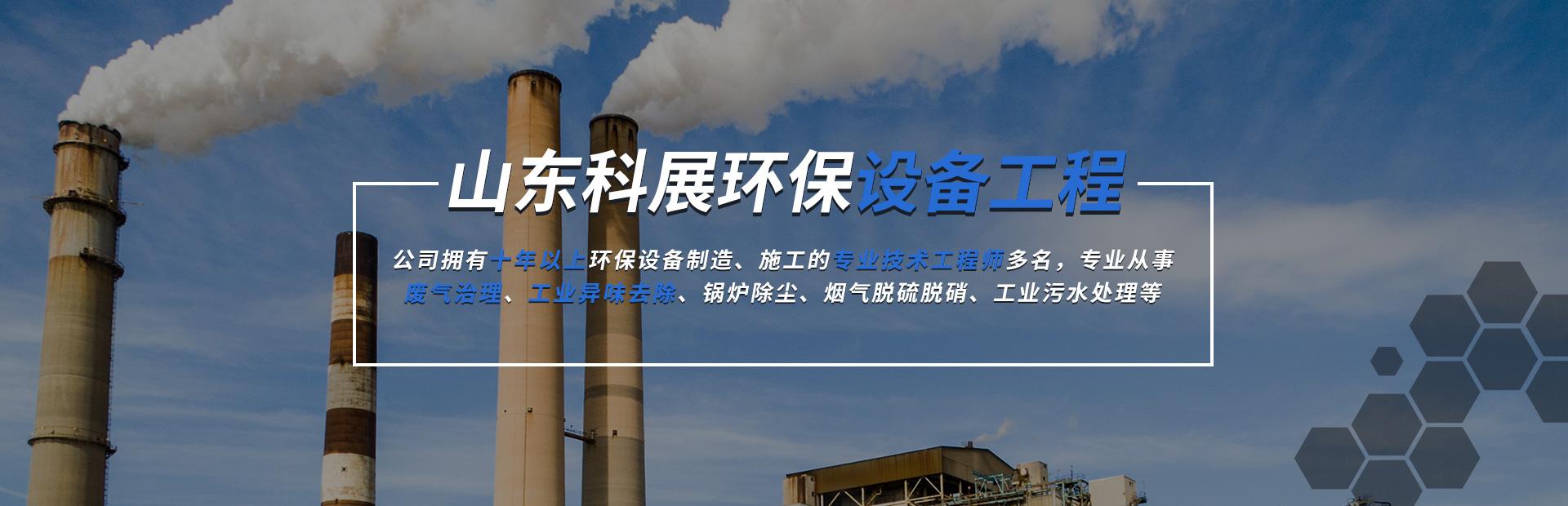 山东科展环保设备工程有限公司