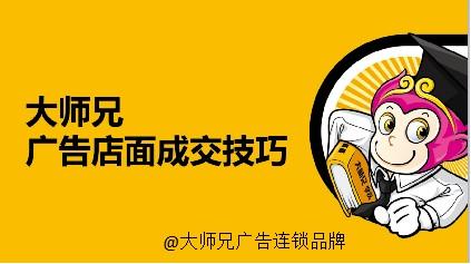 扬州广告加盟,广告