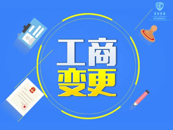 江苏正规工商变更费用多少 贴心服务 淮安优诚财税咨询供应