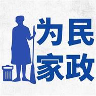 西宁为民家政服务有限公司