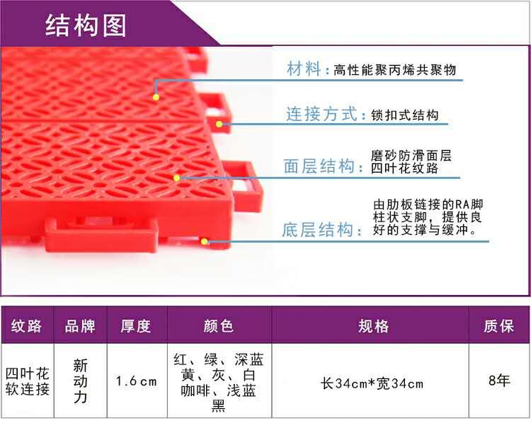 吳江戶外懸浮地板專賣「蘇州悅健體育文化發展供應」