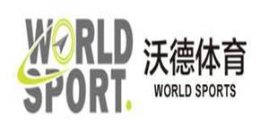 吉林省沃德体育设施工程有限公司