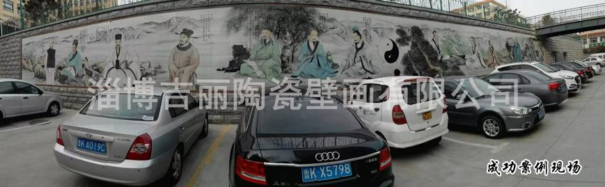 山东手绘陶瓷壁画定制 淄博吉丽陶瓷壁画供应