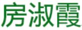 漳浦县闽南房淑霞花卉种苗场