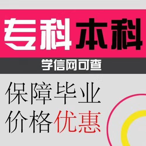南阳成人学历提升教育 南阳市百信会计培训供应