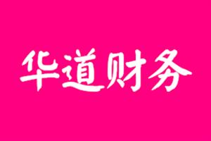 昆明华道财务管理有限公司