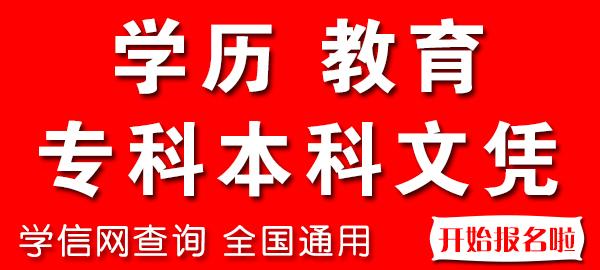 河南基础学历提升 南阳市百信会计培训供应