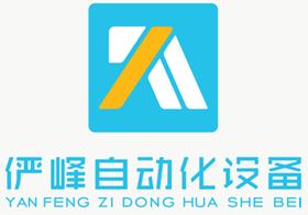 宁波俨峰自动化设备有限公司