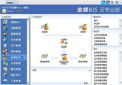 吴江区官方金蝶软件点击了解更多,金蝶软件