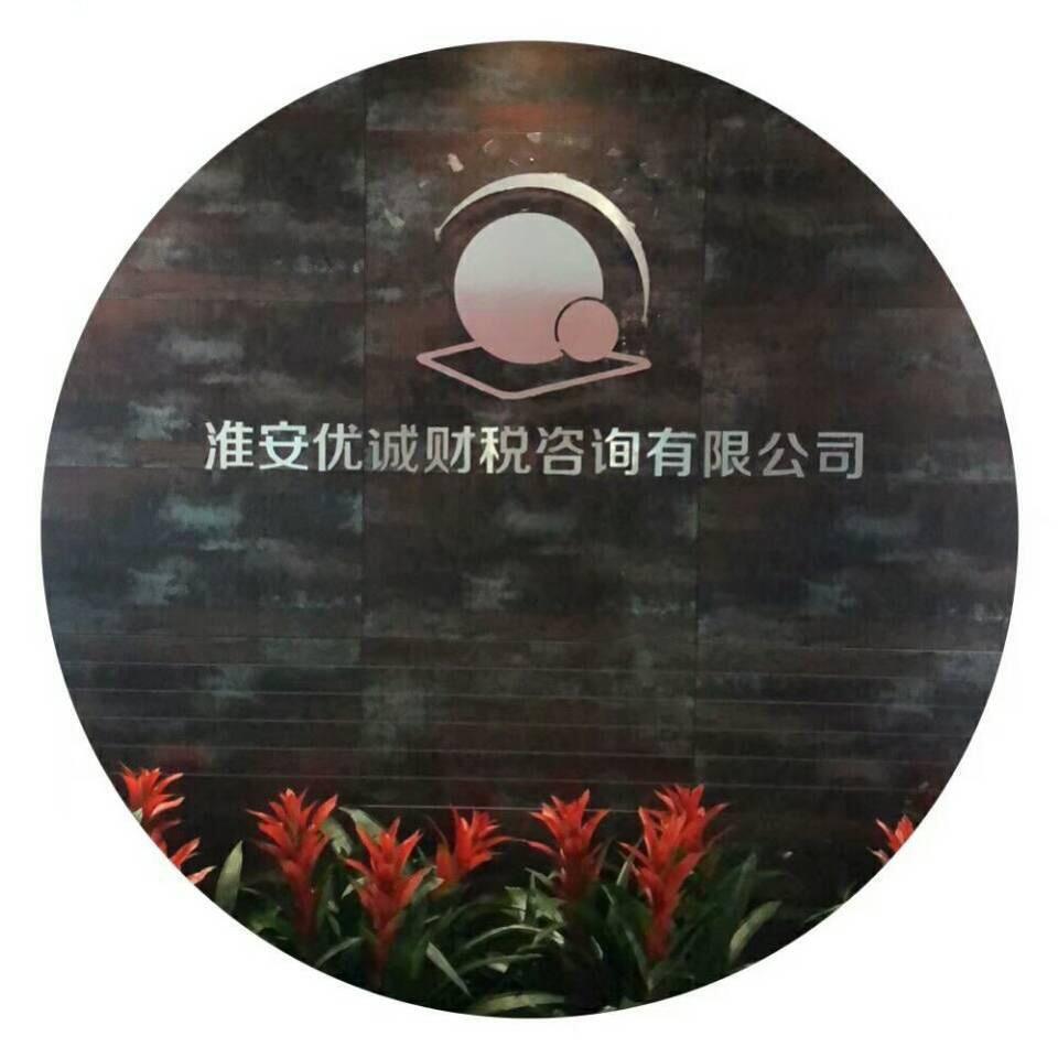 淮安市优质代理记账服务价格,代理记账