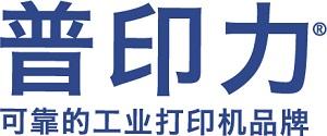 普印力商贸(上海)有限公司