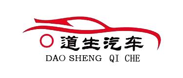 北京道生汽车销售服务有限公司