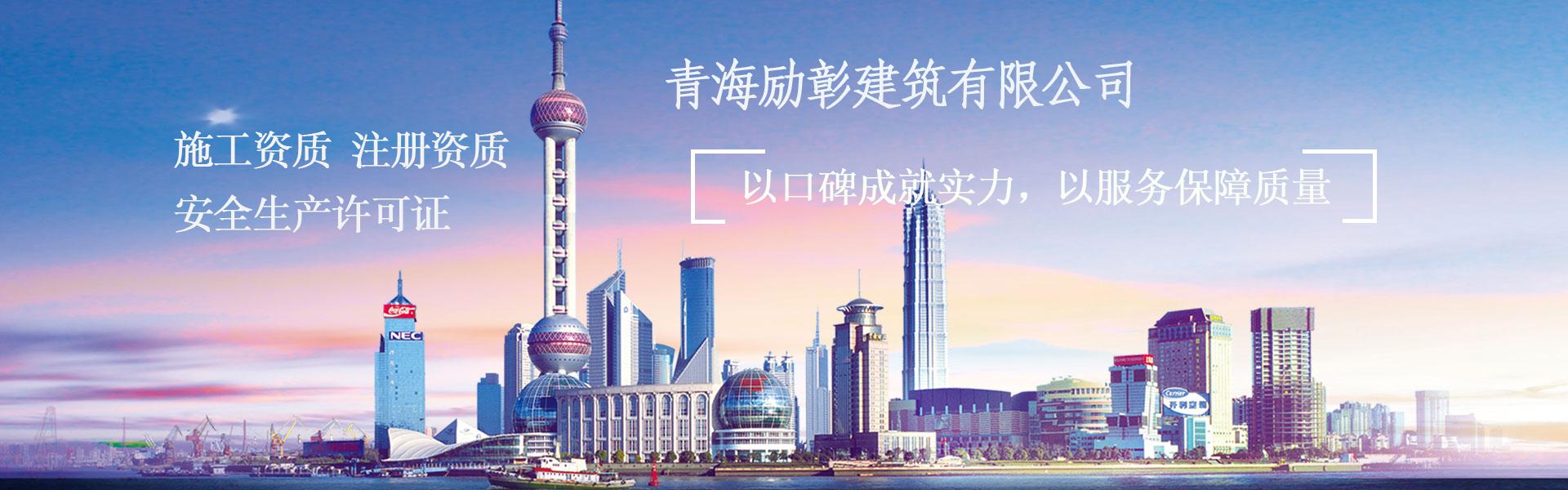 青海励彰建筑工程有限公司